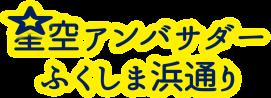 星空アンバサダー@ふくしま浜通り